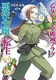 乙女ゲームの破滅フラグしかない悪役令嬢に転生してしまった…3巻 特装版 (ZERO-SUMコミックス)