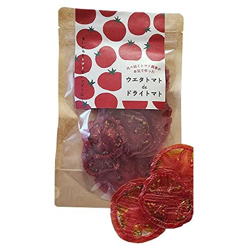 トマト農家が本気で作った ウエタトマトdeドライトマト 30g×3袋 リコピン 生トマトの15倍