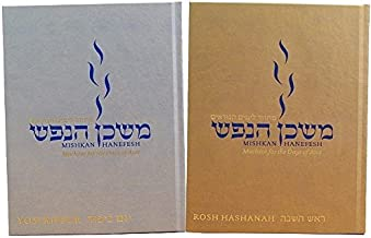 Mishkan HaNefesh: Machzor for the Days of Awe, 2 Vol Set (2015-05-03)