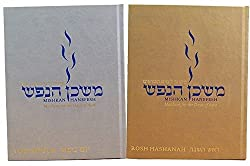 Mussar Book Review: Mishkan Hanefesh
