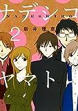 ナデシコヤマト (2) (バーズコミックス スピカコレクション)