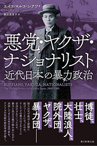 悪党・ヤクザ・ナショナリスト 近代日本の暴力政治 (朝日選書)