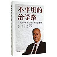 Uneven scholarly way: Google book together academic experience and Academic Thought(Chinese Edition)