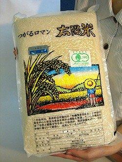 【送料込】有機JAS認定 太陽の有機米(つがるロマン) 白米 5kg※自然農法米