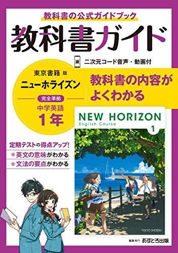中学教科書ガイド 英語 1年 東京書籍版