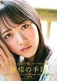 STU48 石田千穂 「檸檬の季節」
