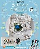 かわいい刺しゅう 47号 [分冊百科] (キット付)