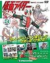 仮面ライダーDVDコレクション 24号  仮面ライダーV3第15話~第19話   分冊百科   DVD・シール付