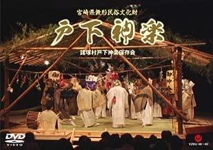Traditional Japanese Music - Toshita Kagura (2DVDS) [Japan DVD] VZBG-48