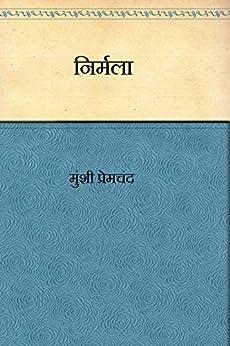 Nirmala  (Hindi) by [Munshi Premchand]