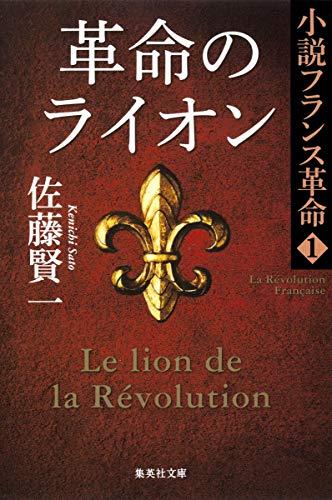 集英社文庫『小説フランス革命1 革命のライオン』
