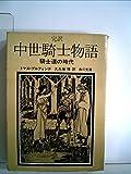 完訳 中世騎士物語 騎士道の時代 (角川文庫 赤ニ四三)