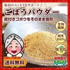 ごぼうを丸ごと粉末に 鹿児島県産 ふるさと ごぼうパウダー 60g (4袋)
