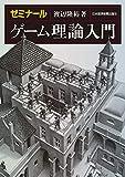 ゼミナール ゲーム理論入門 (日本経済新聞出版)