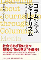 コラムで学ぶジャーナリズム―グローバル時代のメディアリテラシー