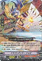 カードファイト!! ヴァンガード/V-EB07/022 ドラゴンダンサー ジョゼ R