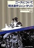 ニースについて/競泳選手ジャン・タリス [DVD] image