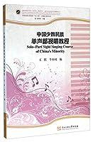 中国少数民族单声部视唱教程