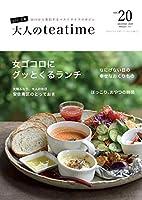大人のteatime Vol.20