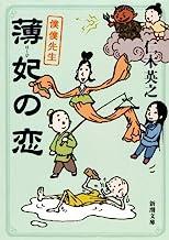 表紙: 薄妃の恋―僕僕先生―(新潮文庫) | 仁木 英之