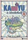 KAmiYU in Wonderland 4 Talk & Live DVD 2枚組 神谷浩史 入野自由 Kiramune