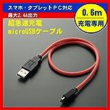Shin'sオリジナル 超急速充電microUSBケーブル 2.4A 【SN-SCU】 USBケーブル 高速 (0.6m(60cm))