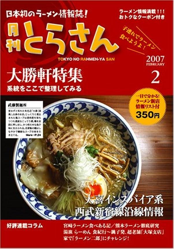 日本初のラーメン情報誌 月刊とらさん 2007年 2月号