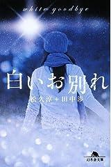 白いお別れ (幻冬舎文庫) 文庫
