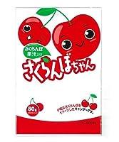 川口製菓 さくらんぼちゃん 80g×20袋
