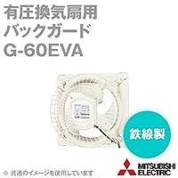 三菱電機 G-60EVA 有圧換気扇用バックガード (鉄線製) (羽根径60cmの三菱製有圧換気扇用) NN