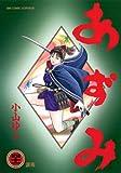 あずみ(41) (ビッグコミックス)