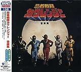 amazon.co.jp ANIMEX 1200シリーズ(156)忍者戦隊カクレンジャー