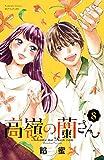 高嶺の蘭さん 分冊版(8) (別冊フレンドコミックス)