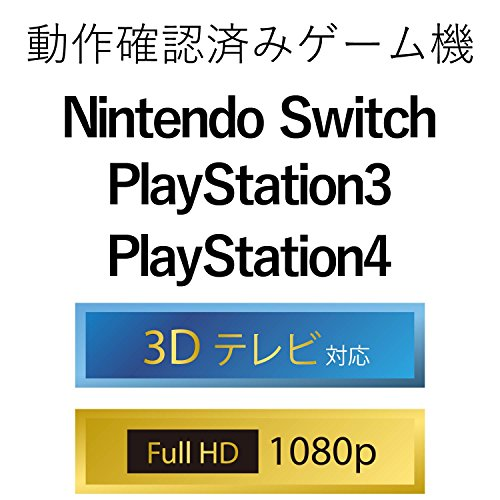 エレコムHDMI切替器自動切替機能【PS3/PS4/NintendoSwitch動作確認済み】3入力1出力HDMIケーブル付属(1m)DH-SW31BK/E
