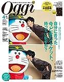 Oggi(オッジ) 2020年 04 月号 雑誌