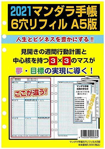 2021年 マンダラ手帳(A5サイズ 6穴リフィル)