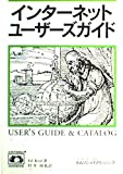 インターネットユーザーズガイド (A nutshell handbook)