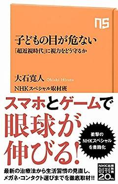 子どもの目が危ない: 「超近視時代」に視力をどう守るか (NHK出版新書 657)
