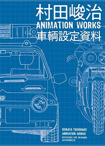 村田峻治 ANIMATION WORKS 車輌設定資料
