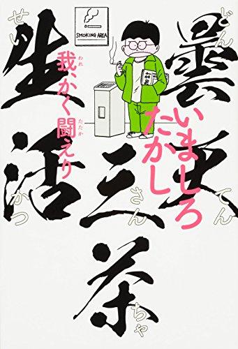 曇天三茶生活 我、かく闘えり (ビームコミックス)