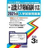 近畿大学附属福岡高等学校過去入学試験問題集2021年春受験用 (福岡県高等学校過去入試問題集)