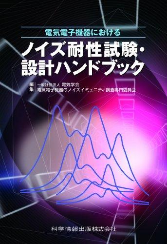 -電気電子機器における- ノイズ耐性試験設計ハンドブック