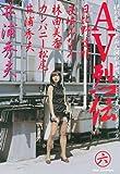 AV烈伝(6) (ビッグコミックス)