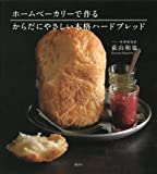 ホームベーカリーで作る からだにやさしい本格ハードブレッド (講談社のお料理BOOK)