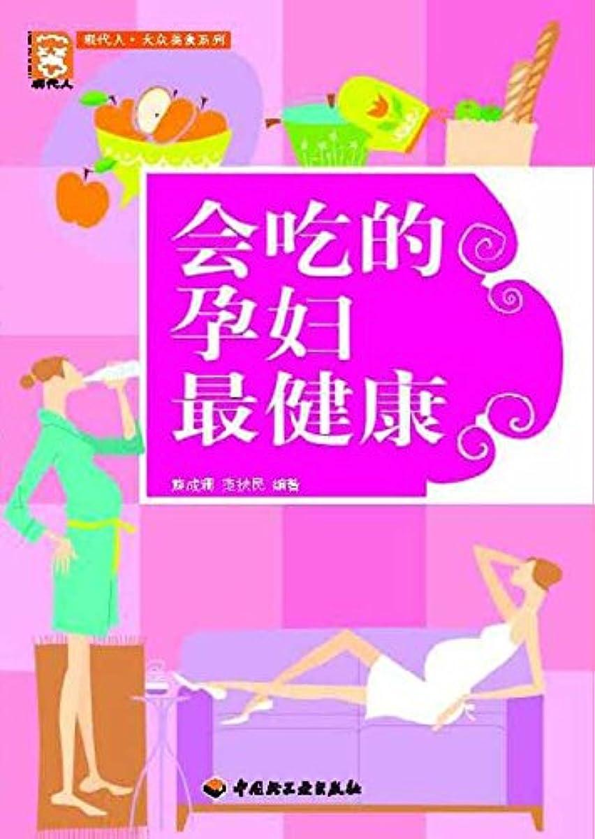 会吃的孕妇最健康 (Chinese Edition)