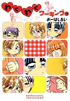 [おーはしるい]のわくわくワーキング (1) (バンブーコミックス 4コマセレクション)