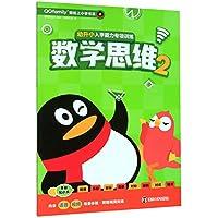 (QQfamily轻松上小学书系)幼升小入学能力专项训练.数学思维2