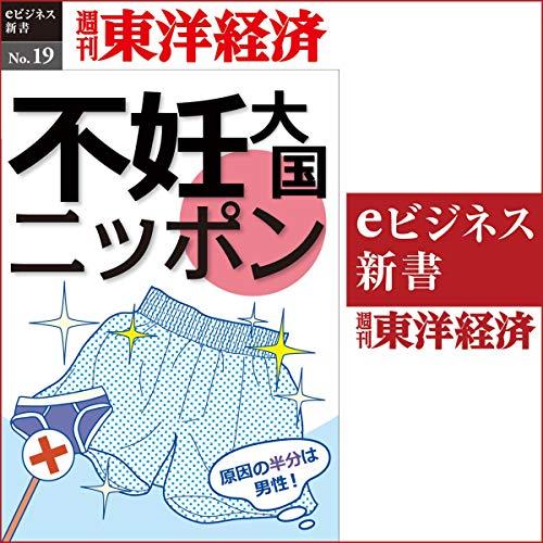 『不妊大国ニッポン (週刊東洋経済eビジネス新書No.19)』のカバーアート