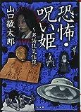 恐怖呪い姫~実話狂気怪談 (TO文庫)