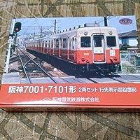鉄道コレクション 阪神70017101形 行先表示器設置前 2両セット